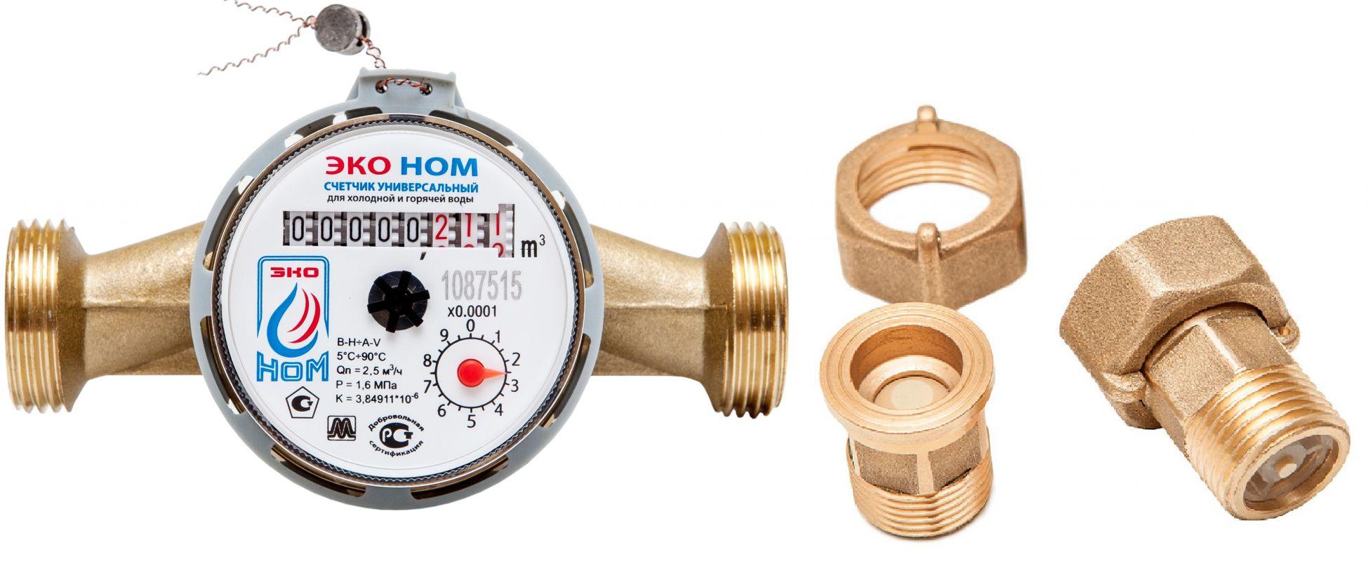 Счетчик воды универсальный ЭКО НОМ-20-130+КМЧ-20-ОК со штуцерами и встроенным обратным клапаном - фото
